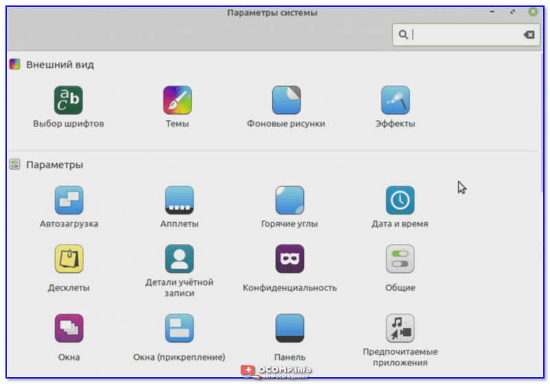Параметры системы — Linux Mint