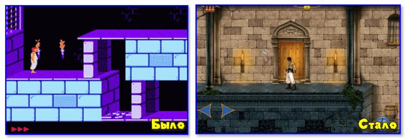 Prince of Persia (старая версия игрушки, и новая)