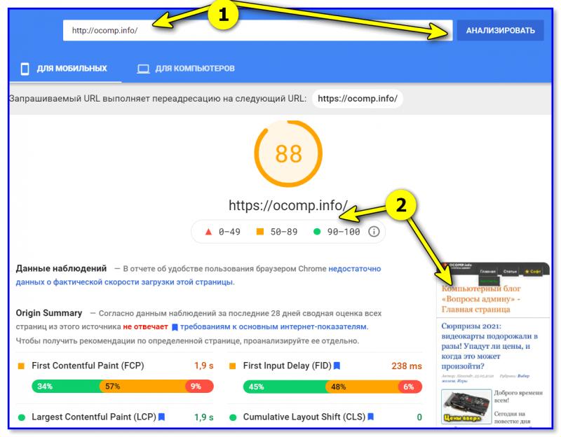 Сайт загружается и проходит проверку через сервисы Google