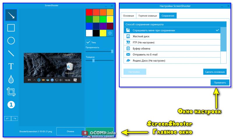 ScreenShooter — главное окно программы!