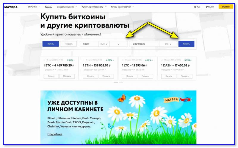 Скриншот главной странички сервиса Матби