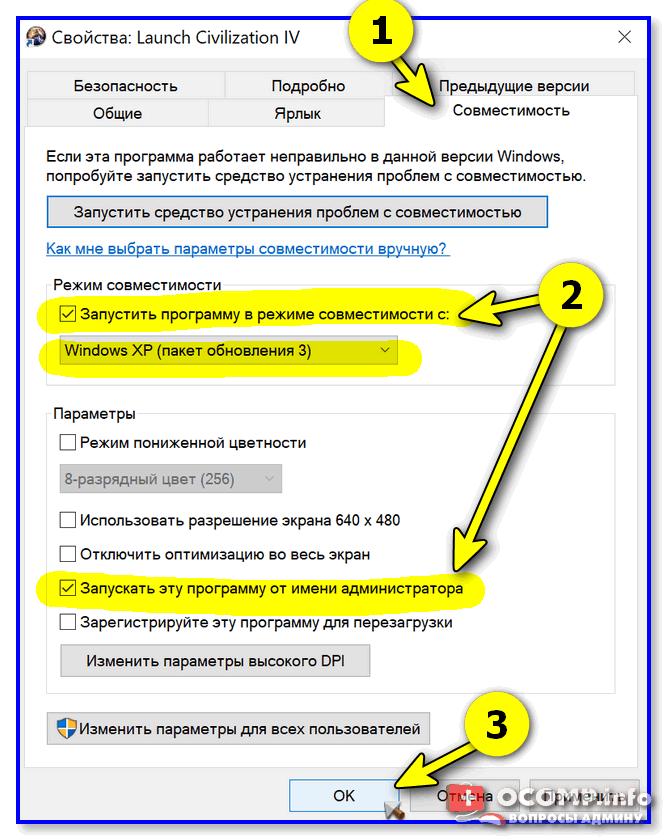 Совместимость — свойства исполняемого файла