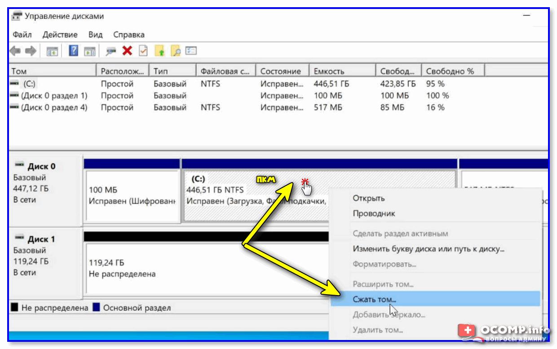 Сжимаем системный раздел с Windows