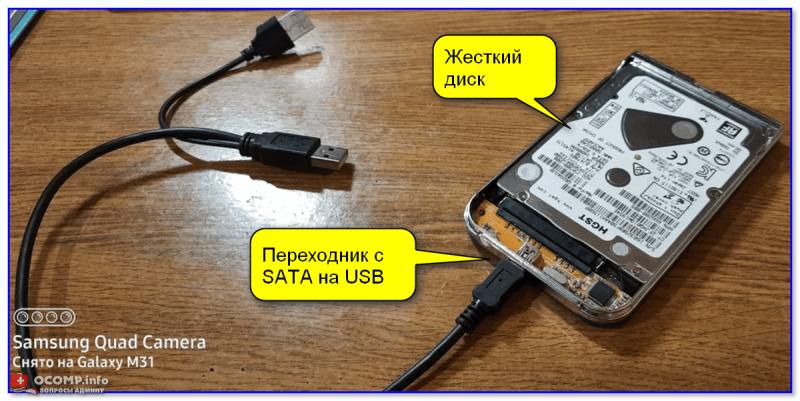 Типовой 2,5 дюймовый HDD