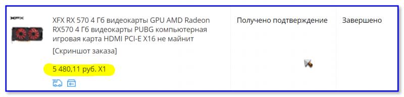 Видеокарта RX 570