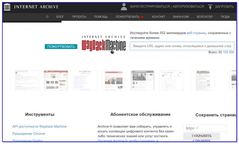 Wayback Machine — главная страничка сервиса