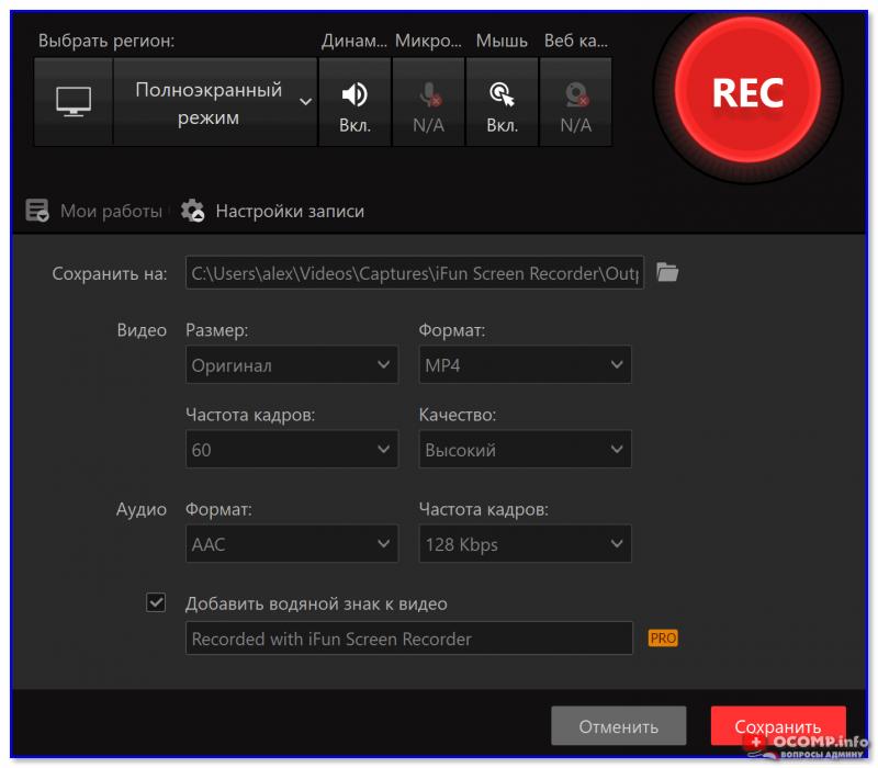 iFun Screen Recorder — настройки записи