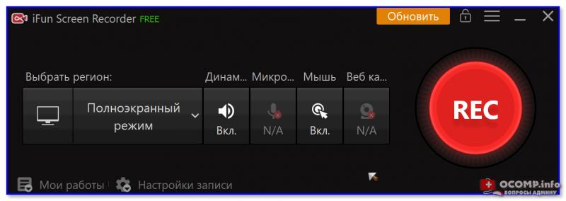 iFun Screen Recorder — скрин главного окна