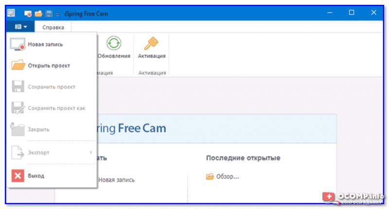 iSpring Free Cam — главное окно