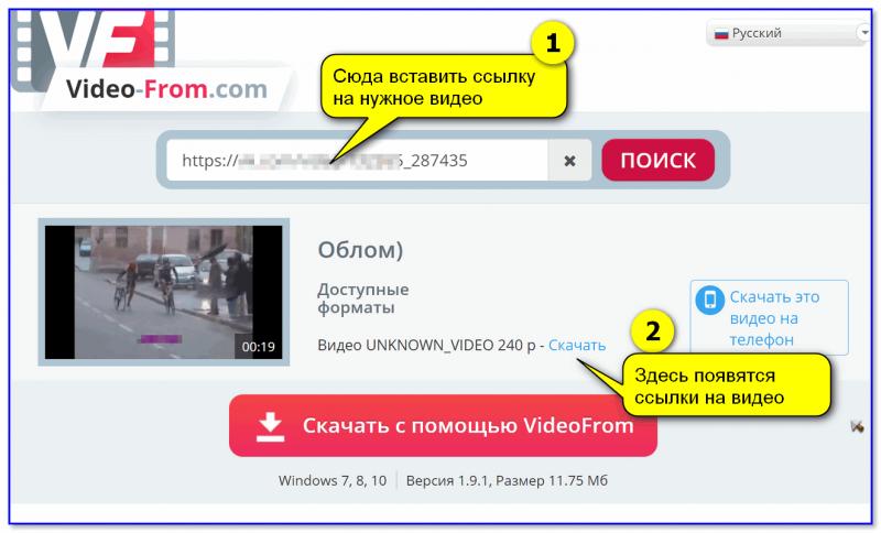 video-from.com — пример, как работает ПО