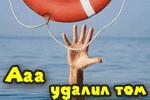 aaa-udalil-tom-chto-delat