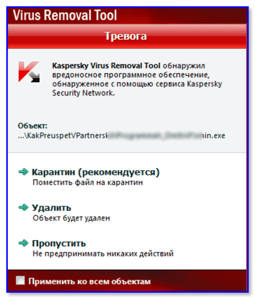 Антивирус Касперского обнаружил вредоносное ПО