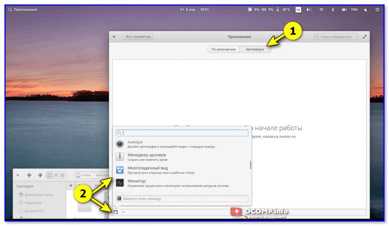 Автозапуск — выбор нужного приложения (Elementary OS)