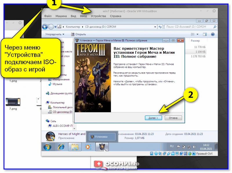 """Через меню """"Устройства"""" подключаем ISO-образ с игрой"""