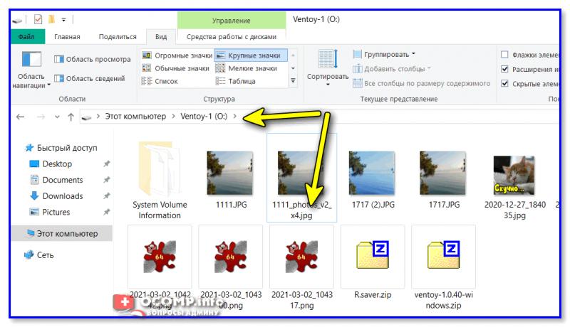 Файлы на восстановленном разделе открываются!