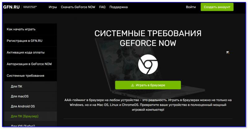 Ge Forece Now — игра в браузере