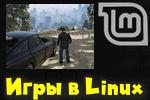 igryi-v-linux