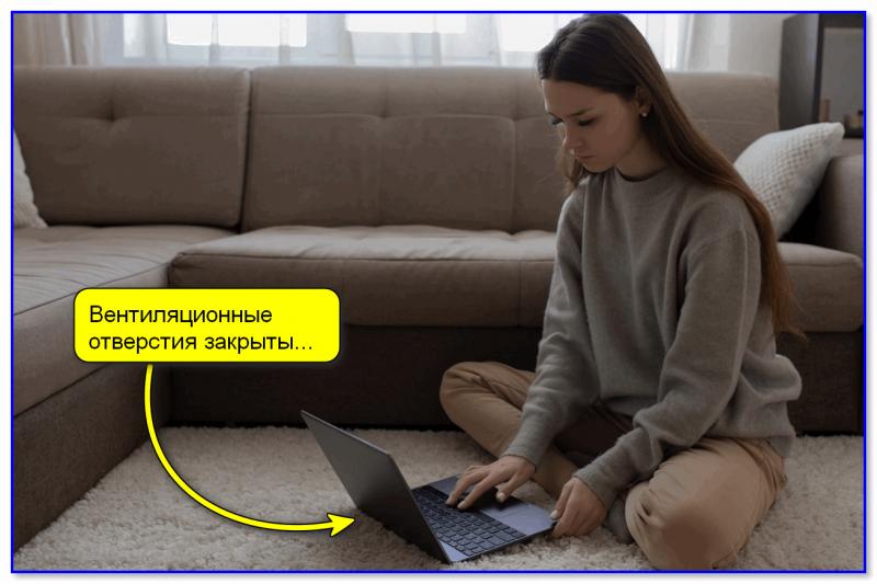 Использование ноутбука на диване