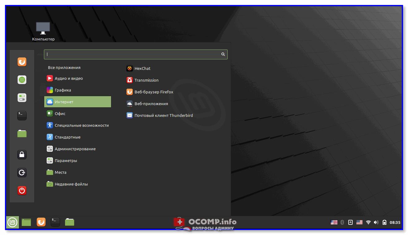 Linux Mint — рабочий стол, меню