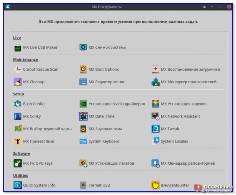 MX Apps — встроенные инструменты
