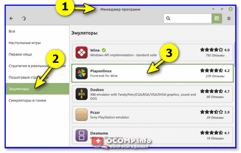Менеджер программ - эмуляторы - Playonlinux