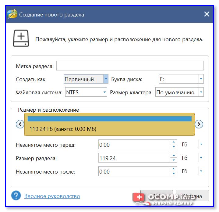 NTFS-раздел