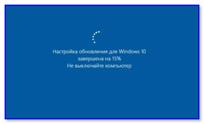 Настройка обновлений Windows 10 - не выключайте компьютер