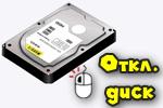 otkl-disk