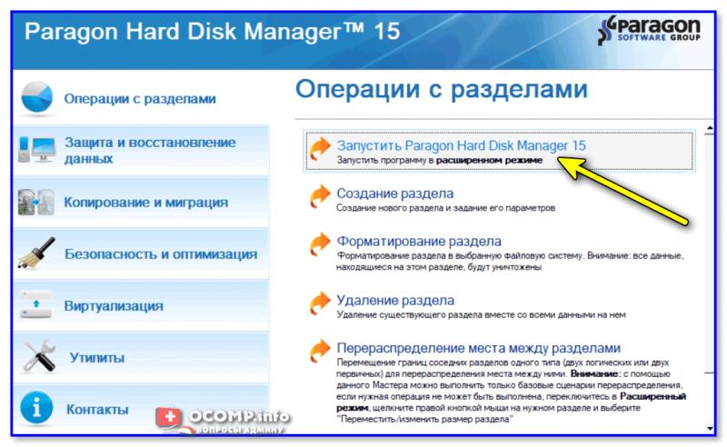 Paragon Hard Disk Manager — запускаем утилиту