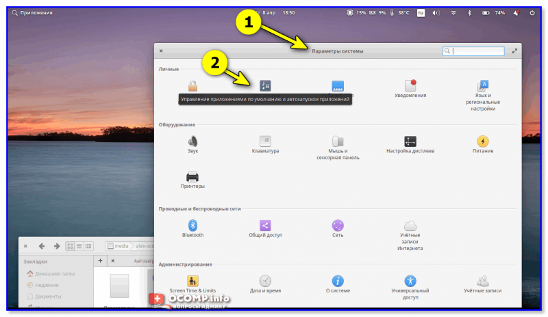 Параметры системы - приложения (Elementary OS)