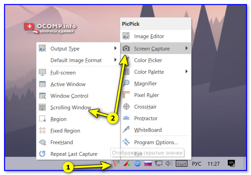PicPick — тоже есть длинный скрин с прокруткой