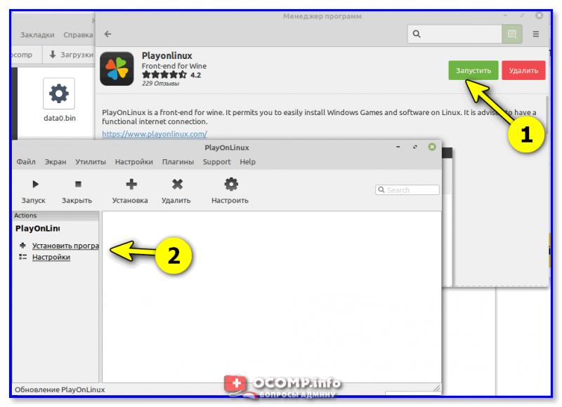Playonlinux — установить программу