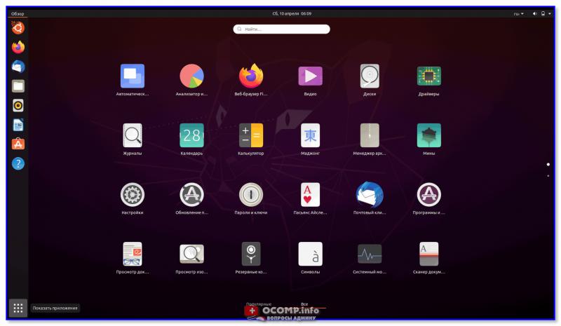Предустановленные приложения в Ubuntu