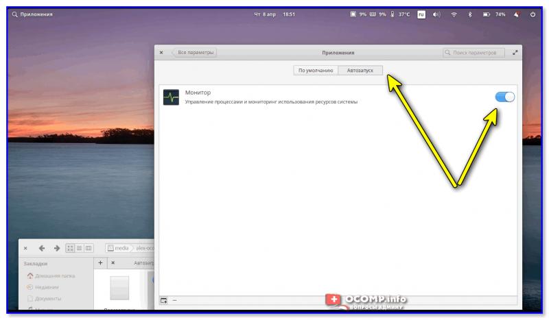 Теперь приложение для мониторинга будет запускаться при старте Linux
