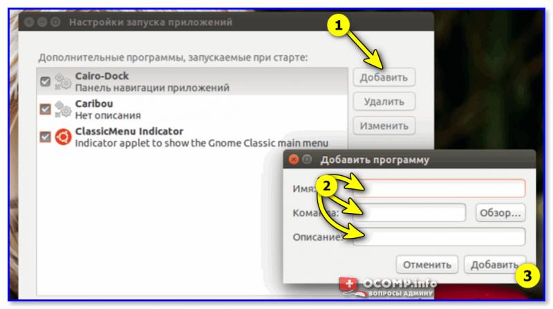 Ubuntu — добавить программу