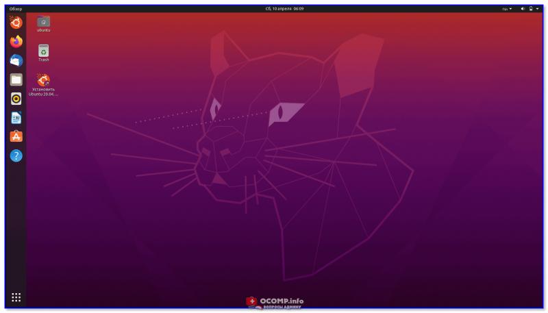 Ubuntu - рабочий стол