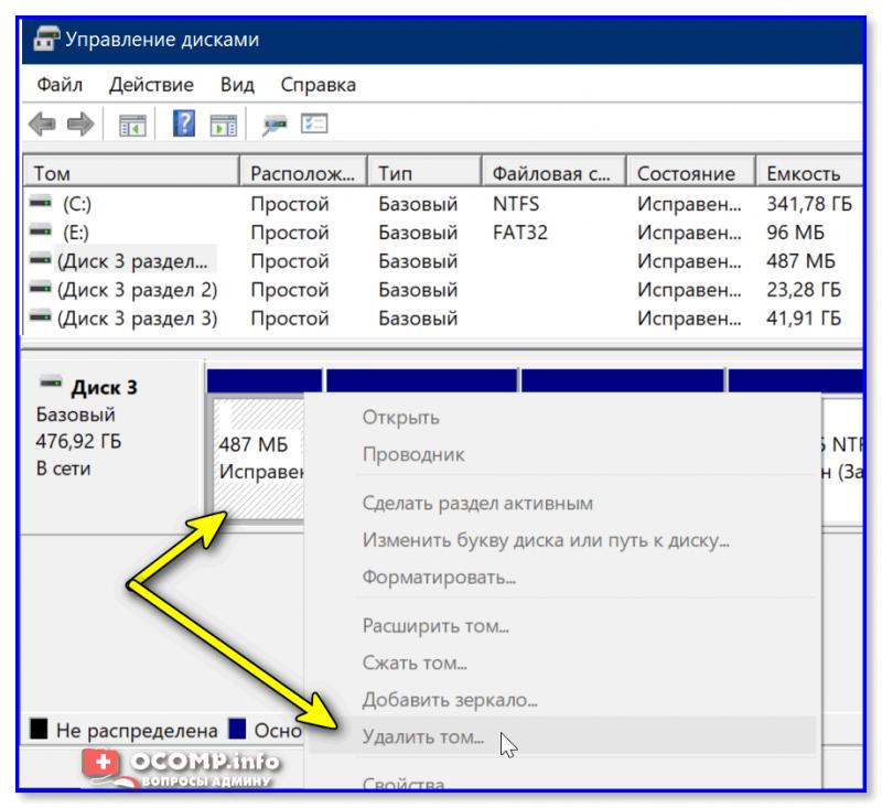 Удалить том недоступен... (функция не активна). Управление дисками в Windows 10
