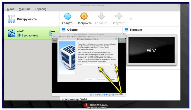 Указываем загрузочный ISO с Windows