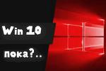 windows-10-poka