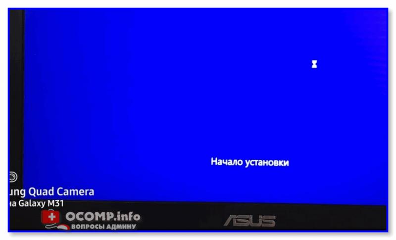 Запуск начала установки ОС Windows