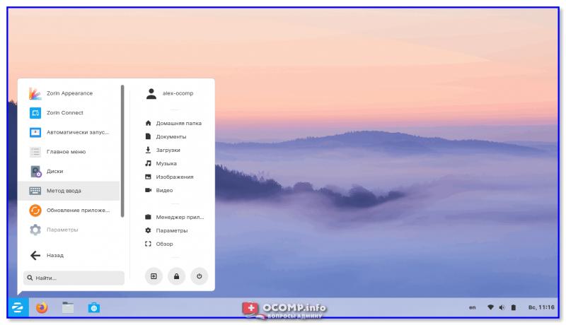 Zorin OS — внешний вид напоминает Windows 7!