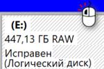faylovaya-sistema-raw