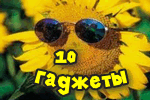 gadzhetyi-na-leto