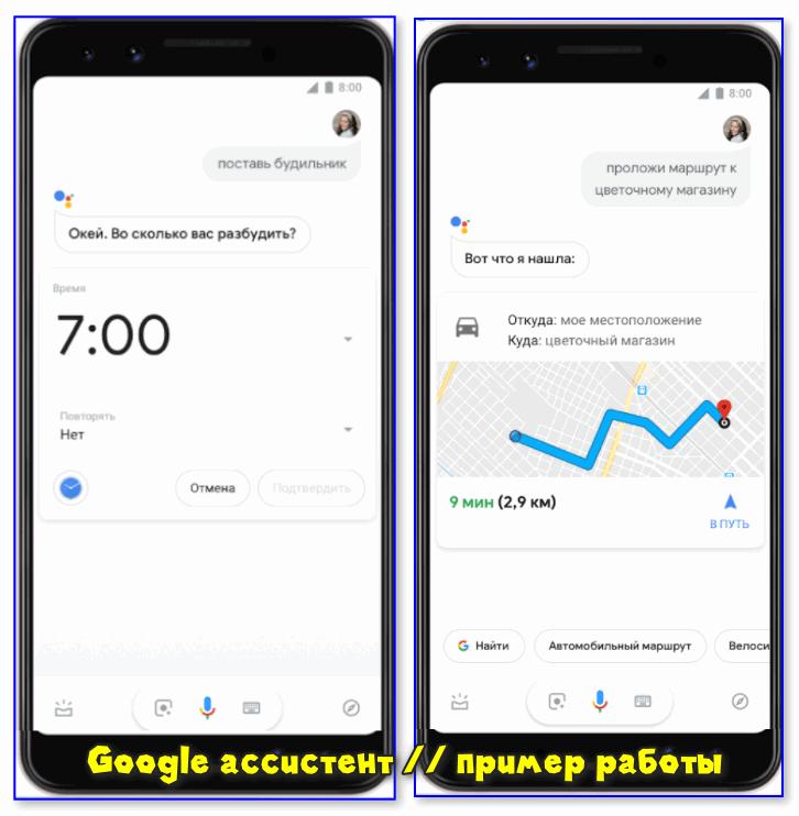 Google ассистент пример работы