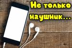 ne-edinyimi-naushnikami-syit-telefon