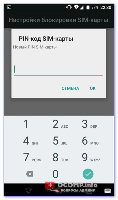 Новый ПИН-код для SIM