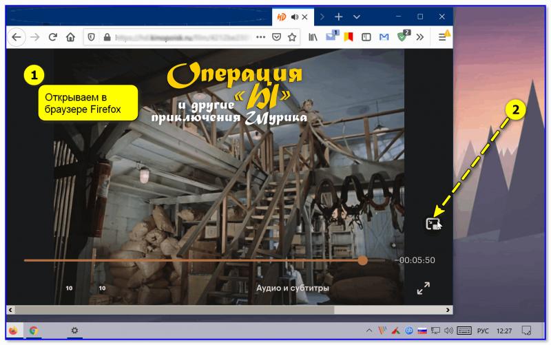 Открываем в браузере Firefox