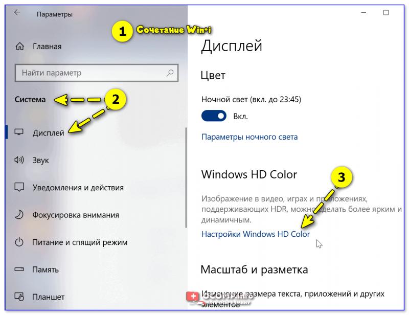 Параметры Windows 10 - дисплей