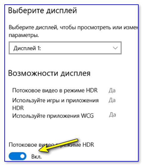 Потоковое видео в режиме HDR - вкл.
