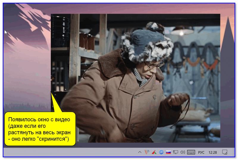 Появилось окно с видео (даже если его растянуть на весь экран - оно легко скринится)